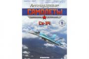 Журнал Легендарные самолеты №015 Су-34