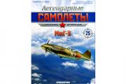 Журнал Легендарные самолеты №025 МиГ-3