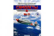 Журнал Легендарные самолеты №030 Як-11