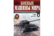 Журнал Боевые машины Мира №018 Т-44 (СССР, 1944)