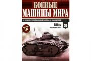 Журнал Боевые машины Мира №026 B1bis (Франция, 1937)