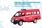 Горький-3221 Газель Пожарный, красный (1/50)