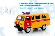 УАЗ-39625 Аварийный, желтый/красный (1/50)