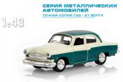 Горький-21 'Волга', бежевый/зеленый (1/43)