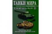 Журнал Танки Мира №01 Т-34-85 против Pz.IV