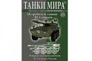 Журнал Танки Мира №15 Истребитель танков B1 Centauro