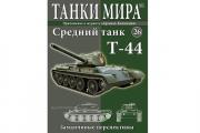 Журнал Танки Мира №26 Средний танк Т-44