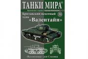 Журнал Танки Мира №31 Британский пехотный танк 'Валентайн'