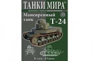 Журнал Танки Мира №33 Маневренный танк Т-24