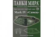 Журнал Танки Мира №34 Британский тяжелый танк Mark IV 'Самец'