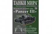 Журнал Танки Мира №36 Немецкий средний танк Panzer III