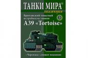 Журнал Танки Мира коллекция №03 Британский тяжелый истребитель танков А39 'Tortoise'