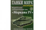 Журнал Танки Мира коллекция №04 Израильский основной танк 'Меркава IV'