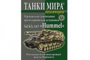 Журнал Танки Мира коллекция №07 Германская самоходная арт установка Sd.Kfz.165 'Hummel'