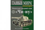 Журнал Танки Мира коллекция №08 Японский средний танк 'Чи-ну'