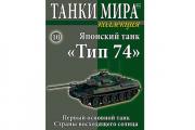 Журнал Танки Мира коллекция №10 Японский танк 'Тип 74'