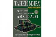 Журнал Танки Мира коллекция №12 Французская самоходная гаубица АМХ-30 AuF1