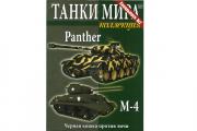 Журнал Танки Мира коллекция Спецвыпуск №02 Panther против М-4