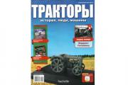 Журнал Тракторы №008 Фордзон-Путиловец
