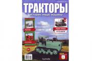Журнал Тракторы №009 СХТЗ-НАТИ