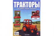 Журнал Тракторы №010 Т-25А