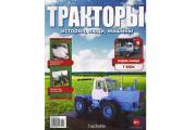 Журнал Тракторы №011 Т-150К