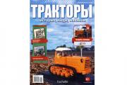 Журнал Тракторы №012 ДТ-75