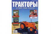 Журнал Тракторы №013 МТЗ-2