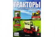 Журнал Тракторы №016 Т-54В