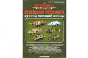 Журнал Автомобиль на службе Спецвыпуск №02 Военная техника Второй Мировой войны