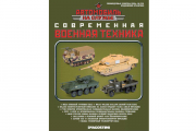 Журнал Автомобиль на службе Спецвыпуск №03 Современная военная техника