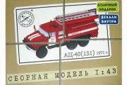 Сборная модель АЦ-40 (131) пожарный, 1971 г. (1/43)