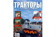 Журнал Тракторы №022 ХТЗ-Т2Г