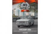 Журнал Автолегенды СССР лучшее №045 Москвич-408