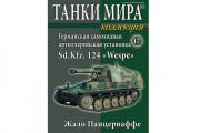 Журнал Танки Мира коллекция №17 Германская самоходная артустановка Sd.Kfz.124 'Wespe'