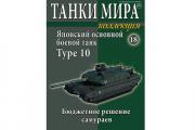 Журнал Танки Мира коллекция №18 Японский боевой танк Type 10