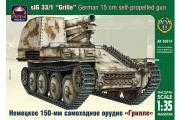Немецкое 150-мм самоходное орудие 'Грилле' Sd.Kfz.138/1 (1/35)