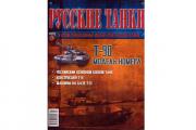 Журнал Русские танки №021 Танк Т-90