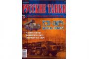 Журнал Русские танки №029 РСЗО 'Смерч'