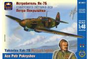 Самолет Як-7Б советского летчика П.Покрышева (1/48)