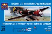 Самолет Ла-7 советского летчика И.Кожедуба (1/72)