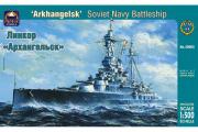 Корабль 'Архангельск' советский линкор (1/500)