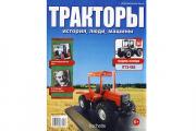 Журнал Тракторы №030 ЛТЗ-155