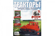 Журнал Тракторы №026 ТДТ-60