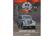 Журнал Автолегенды СССР лучшее №053 Москвич-401-420