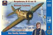 Самолет И-16 тип 18 советского летчика-аса В.Голубева (1/48)