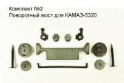 Комплект №02 Поворотный мост для КАМАЗ-5320 (1/43)