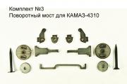 Комплект №03 Поворотный мост для КАМАЗ-4310 (1/43)
