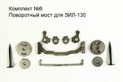 Комплект №06 Поворотный мост для ЗИЛ-130 (1/43)
