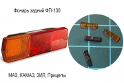 Фонарь задний ФП-130, компл. 2 шт. (1/43)